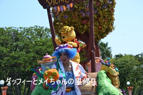 2013-9-13ランド9-15昼用 (6)