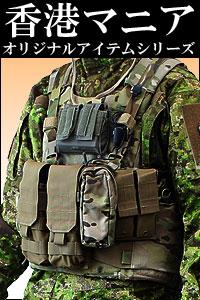 """香港マニアオリジナルアイテムシリーズ"""""""