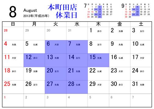 本町calendar2013_8-B 65