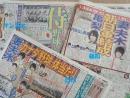 20140220新聞