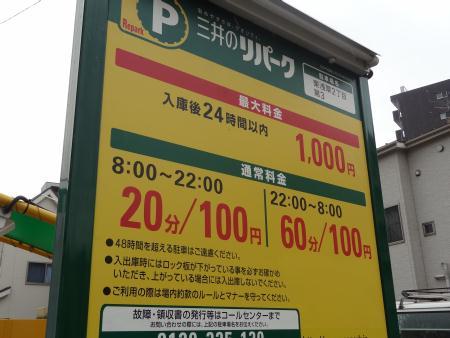 三井のリパーク「東浅草2丁目第3」