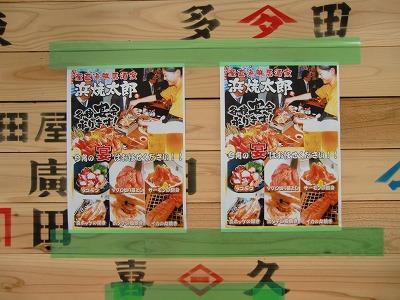 浜焼太郎のポスター