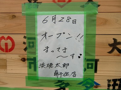 浜焼太郎のオープンのお知らせ