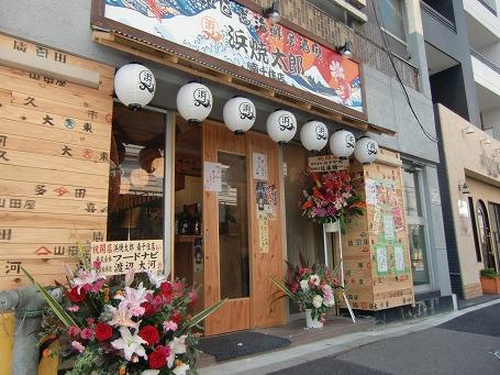 浜焼太郎の南千住店