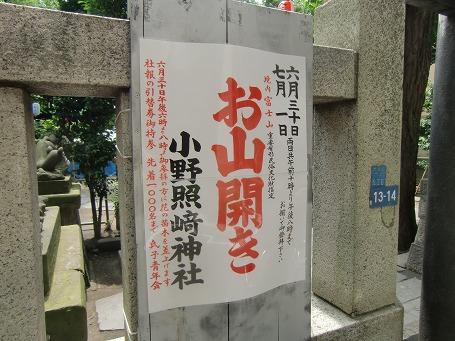 小野照崎神社「お山開き」のポスター