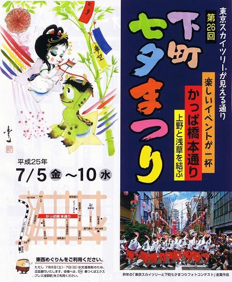 下町七夕まつり 2013