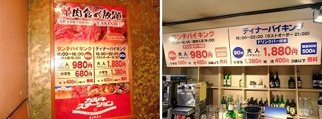 焼肉食べ放題 「カルネステーション」の入口の看板