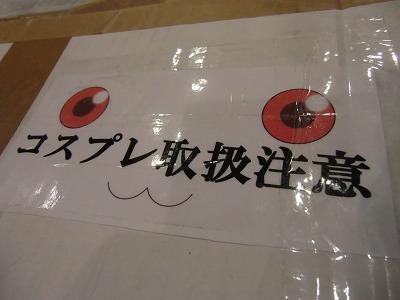 「コスプレ取扱注意」の貼紙