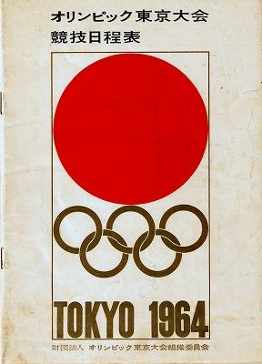 東京五輪の競技日程表