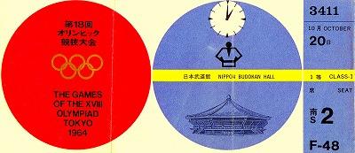 東京オリンピック 柔道のチケット