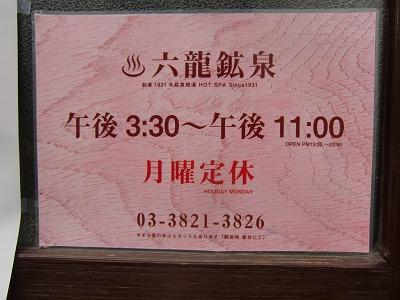 450円で入れる六龍鉱泉の営業時間