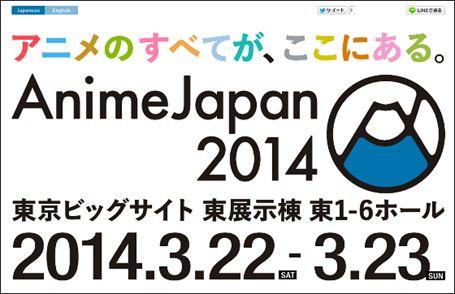 Animejapan 2014_R