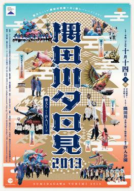 隅田川夕日見 2013のポスター