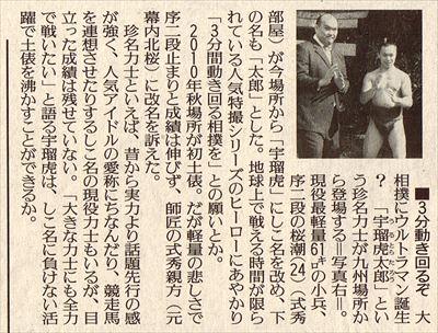 ウルトラマン太郎 誕生の新聞記事