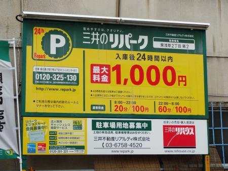 三井のリパーク「東浅草2丁目第2」