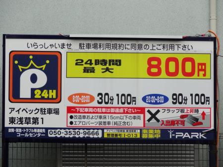 アイペック駐車場「東浅草第1」