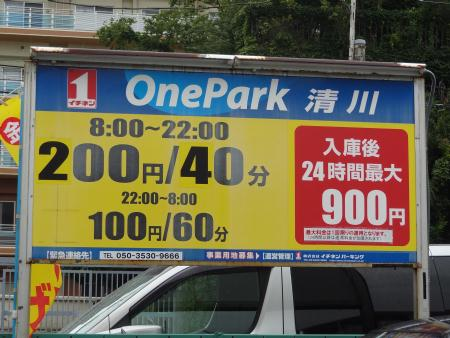 One Park「清川」