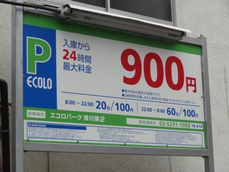 エコロパーク「清川第2」