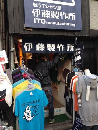 伊藤製作所実店舗