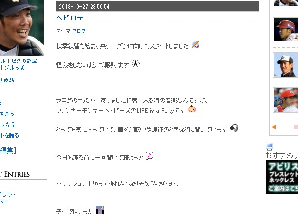 ヘビロテ|辻俊哉オフィシャルブログ「Enjoy Baseball!! 笑顔と感謝と全力投球」Powered by Ameba (1)