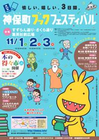 神保町ブックフェスティバル2014
