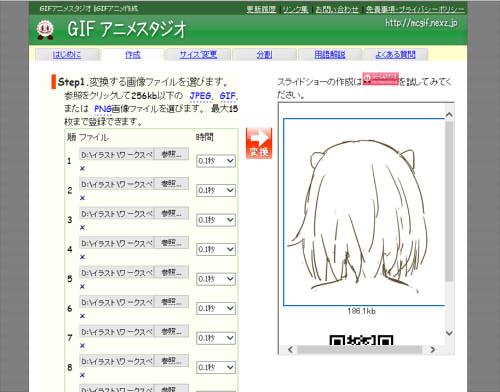 GIFアニメスタジオ
