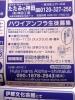shimaruru48.jpg