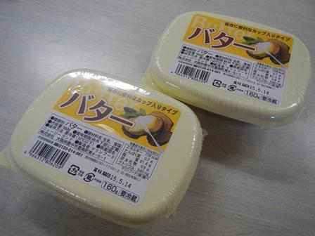 見つけましたバター