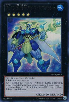 DP15-JP016 No.73 激瀧神アビス・スプラッシュ
