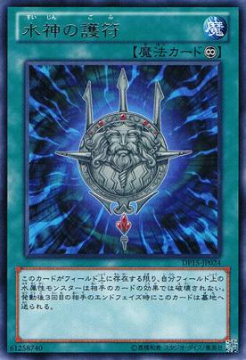 DP15-JP024 水神の護符