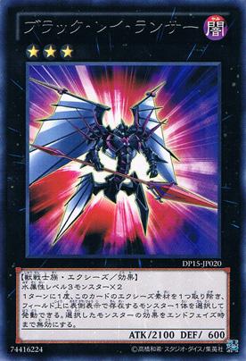 DP15-JP020 ブラック・レイ・ランサー