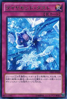 DP15-JP028 ダイヤモンド・ダスト