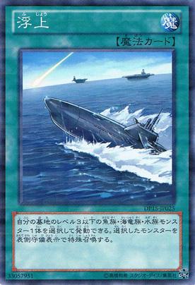 DP15-JP025 浮上
