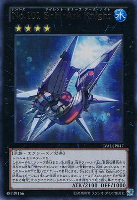 No.101 S・H・Ark Knight