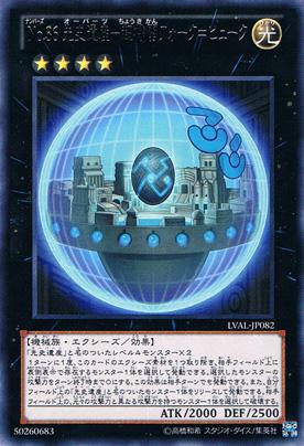 No.36 先史遺産-超機関フォーク=ヒューク