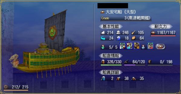 他鯖の海賊船