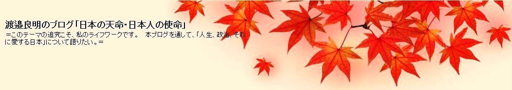 渡邉良明のブログ「日本の天命・日本人の使命」
