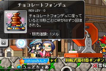 MapleStory 2014-01-04 00-21-40-132