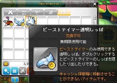 MapleStory 2014-01-22 20-56-57-659