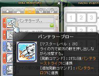 MapleStory 2014-01-22 16-53-35-571