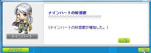 MapleStory 2014-02-07 21-49-49-410