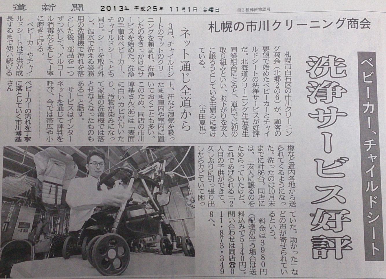 チャイルドシート・ベビーカークリーニングが、北海道新聞に掲載|ベビーロワ
