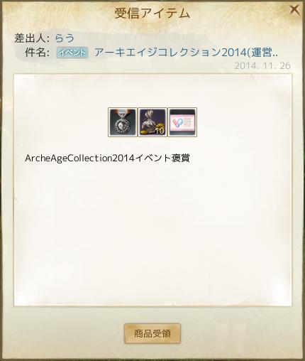 archeage 2014-11-27-1