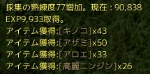 archeage 2014-yaku-3