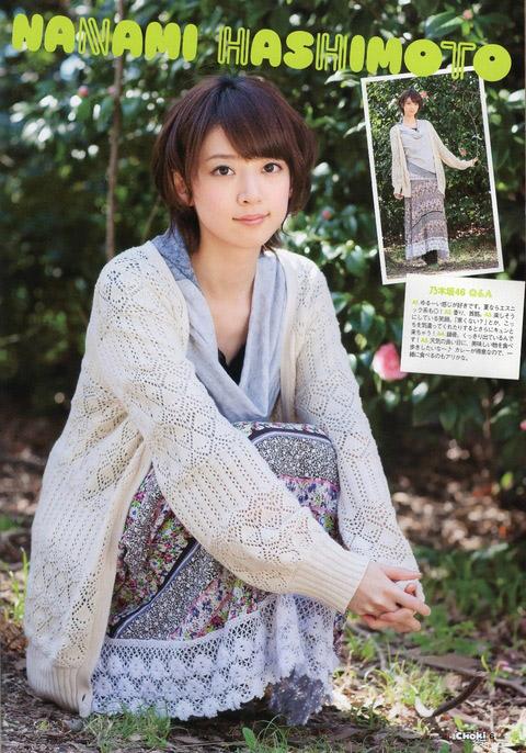 橋本奈々未 ロングスカート画像