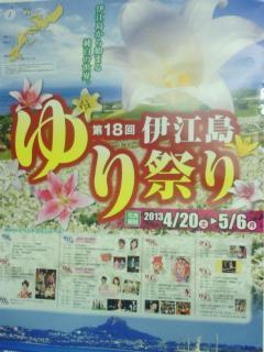 ゆり祭り13ポスター(縮