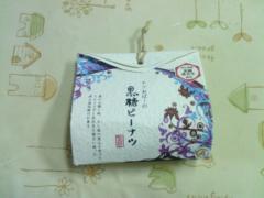黒糖ピーナツ(縮