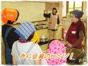 杏仁豆腐1