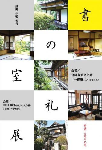 sho-shiturai1.jpg