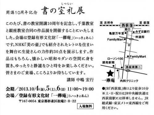 sho-shiturai2-cut2.jpg